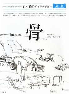 bones book